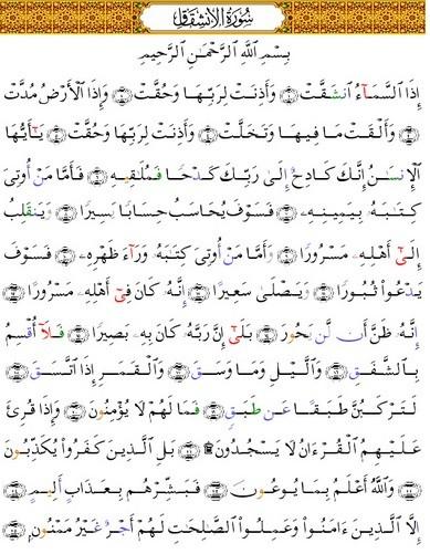 doa amalan zikir surah al-Ansyiqaq